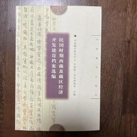 民国时期西藏及藏区经济开发建设档案选编