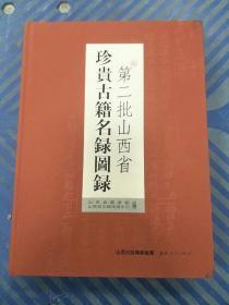 第二批山西省珍贵古籍名录图录