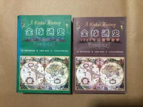 全球通史:1500年以后的世界  全球通史1500年以前的世界 2册和售 私藏品好
