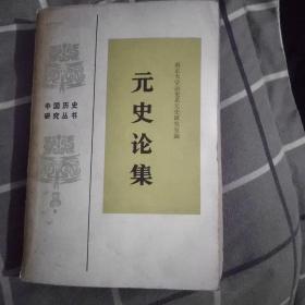 元史论集(馆藏本)