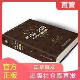 【刘媛媛推荐】孩子读得懂的山海经正版彩图原版全套3册+哈利波特