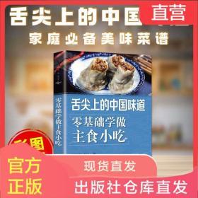 舌尖上的中国味道零基础学做主食小吃好吃易做的主食美食素食菜