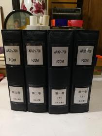 ARJ21—700 飞行机组操作手册 FCOM(第一、二、三卷)4本合售