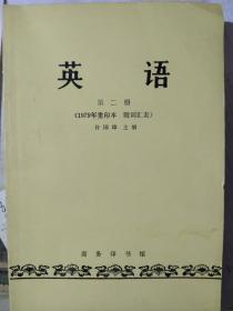 英语(1979年重印本,附词汇表)