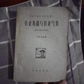 农业基础与农业气象(中等气象学校交流讲义)1962年3印