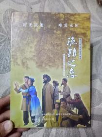 维吾尔族大型现代舞剧《疏勒之恋》根据疏勒县真实故事改编