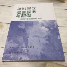 旅游景区语言服务与翻译:以四川省旅游景区为例