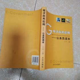 电子政务应用—公务员读本
