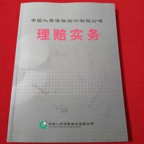 中国人寿保险股份有限公司理赔实务