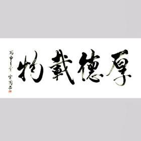 陈宝国书法字画厚德载物