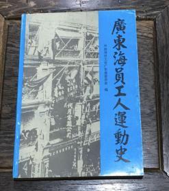 广东海员工人运动史