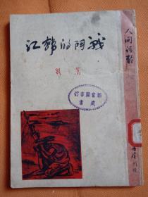稀少见1947年香港初版本 红色书刊(人间诗丛) 萧野著作:   战斗的韩江   (封面版画)一册全!