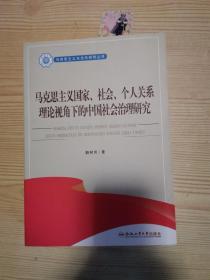 马克思主义国家、社会、个人关系理论视角下的中国社会治理研究/马克思主义与当代研究丛书