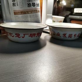 搪瓷碗一对