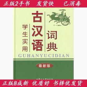 学生实用古汉语词典冯蒸内蒙古大学出版社9787811151275