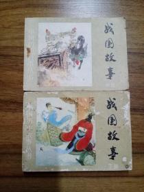 战国故事 (中下册 )【河北美术出版社】