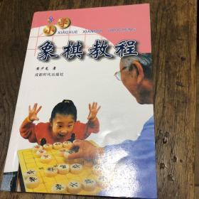 小学象棋教程