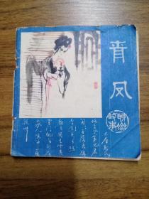 48开彩色连环画:青凤--根据《聊斋志异》【1981年1版1印 】