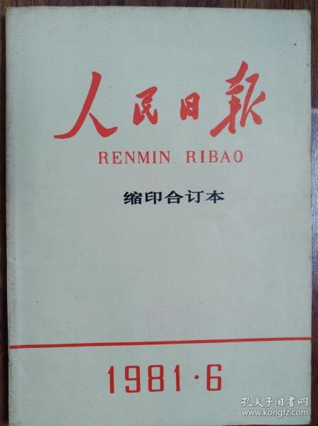 人民日报【【1981年6月缩印合订本】】