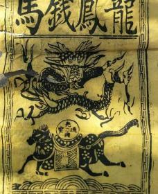 清代民国晋南木版年画一一龙凤钱马,长50厘米左右