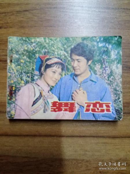 电影连环画册:舞恋 【1982年1版1印 】
