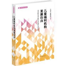 新书--上海民政专家系列:儿童福利机构发展指南
