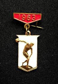 1963年,铅球比赛第四名奖章美品!