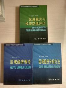 区域经济理论、区域经济分析方法、区域融资与投资环境评价