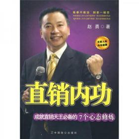 直销内功:成就直销天王必备的7个心态修炼