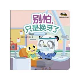 熊猫博士成长系列绘本:别怕,只是换牙了