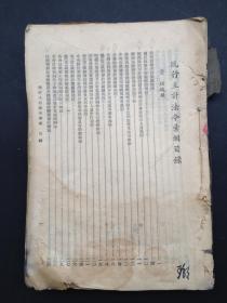 现行主计法令汇辑(1946年 江西省政府)