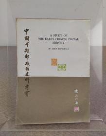 孔网孤本《中国早期邮政的史料考实》陈志川著,台湾1965年初版,研究清代邮史之重要文献