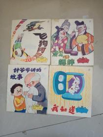 美术电影画库第一辑 济公斗蟋蟀、飞狗阿灵、钟爷爷讲的故事、我知道 四本合售