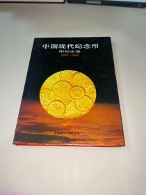 中国现代纪念币附纪念章1979-1988