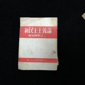 新民主主义论 参考资料之二•北京师范大学出版•1952年一版一印!