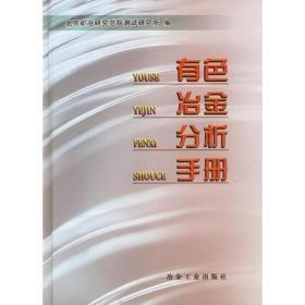有色冶金分析手册 /北京冶矿研究总院测试研究所