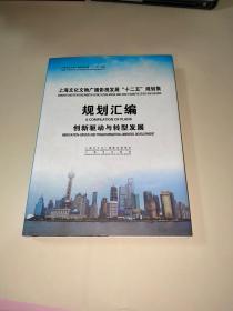 """上海文化文物广播影视发展""""十二五""""规划集 规划汇编 创新驱动与转型发展"""