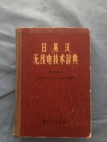 日英汉无线电技术辞典