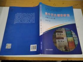 高中历史辅助教程,必修1+2+3,升级版高中历史辅助教程(必修Ⅰ+Ⅱ+Ⅲ升级版)