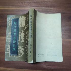 历代钟鼎彝器款识 -85年一版一印