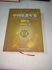 中国乐器年鉴. 2011