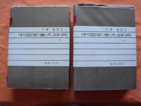 中国军事大辞典(上下)