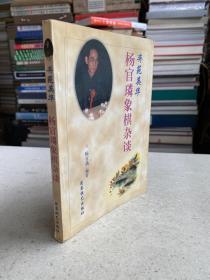 奕苑英华:杨官璘象棋杂谈
