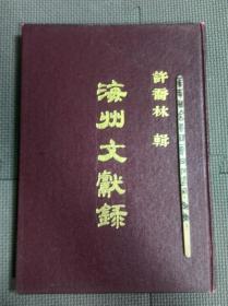 海州文献录 凌廷堪先生年谱
