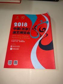 2018中国(北京)演艺博览会