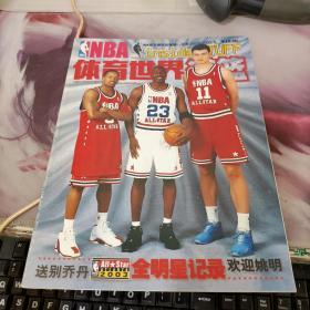 体育世界-灌篮2003年5期(总第392期)