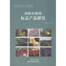 洛阳市地理标志产品研究翟玉强延边大学出版社9787557705305