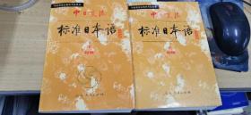 中日交流--标准日本语(初级 上下册)  大32开本