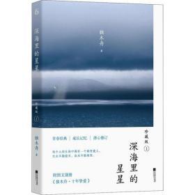 深海里的星星 1 珍 版 木舟江苏文艺出版社9787559442246