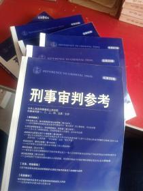 刑事审判参考 总第94、95、96、97、98、99集六本合集